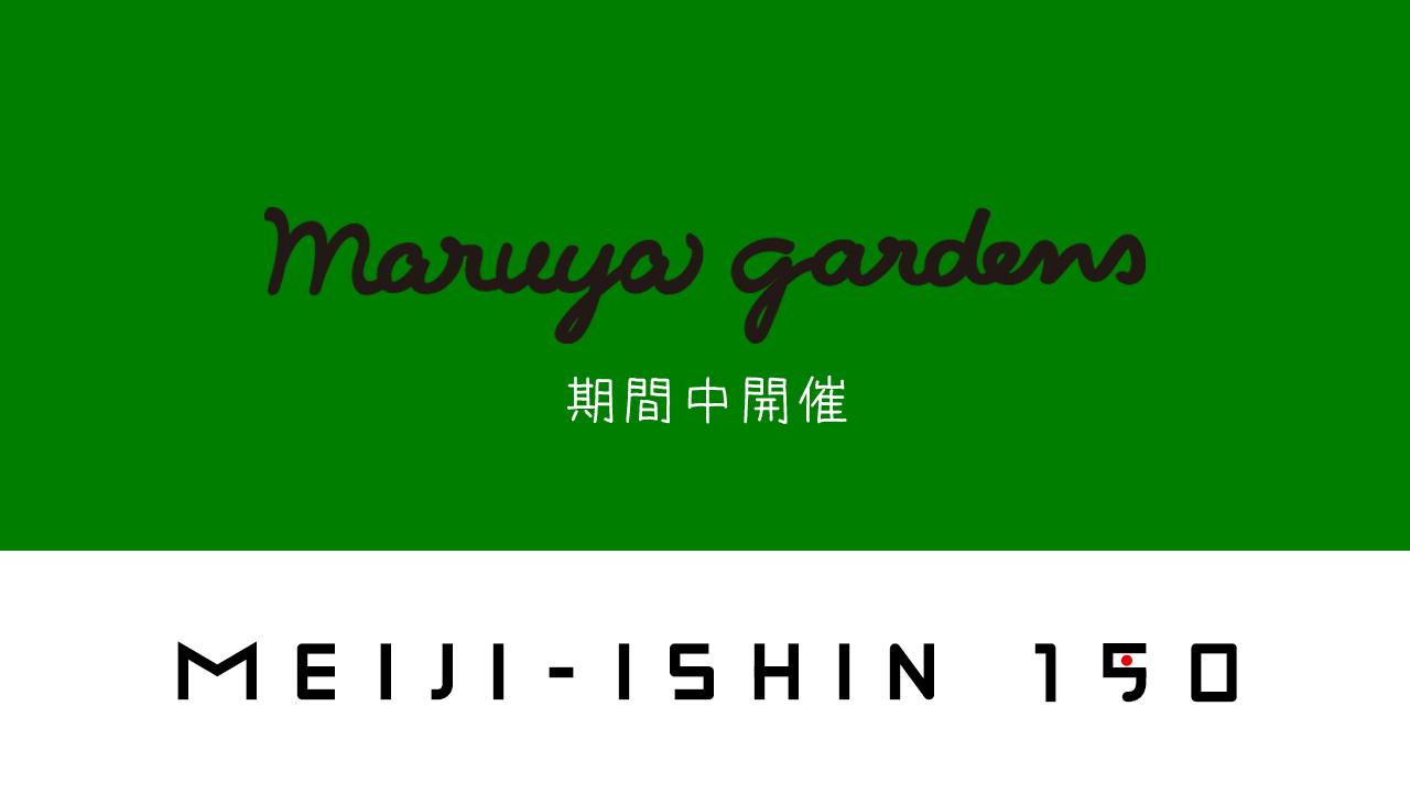 【期間中開催】マルヤガーデンズ