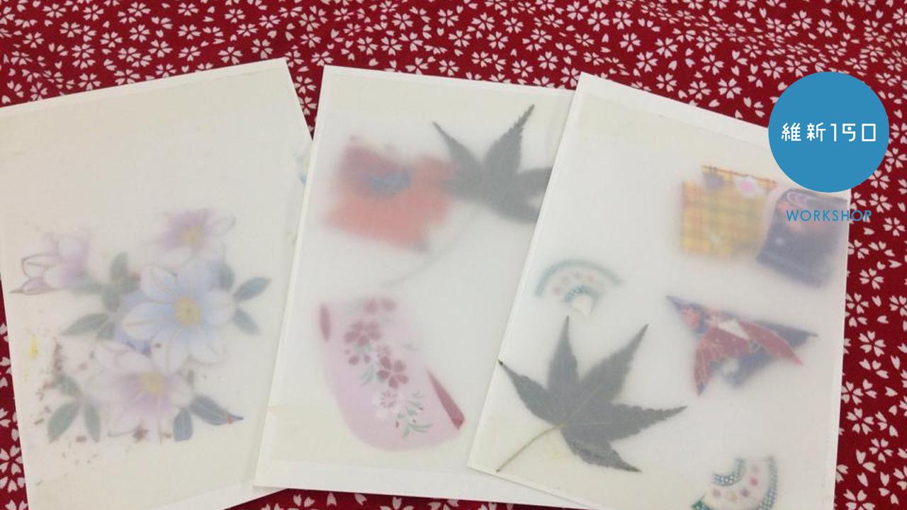1/23(金)誰が袖恋物語~satsuma ishinの香りを添えて~