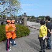 石橋記念公園子どもガイド