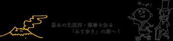 幕末の先進国・薩摩を知る 「みてあるき」の旅へ!