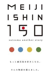 MEIJI ISHIN150 satsuma another story