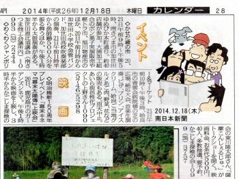 s_20141218南日本新聞(みなみのカレンダー)