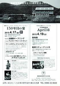 薩摩藩英国留学生150周年記念イベント(裏)のコピー