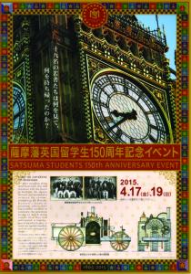 薩摩藩英国留学生150周年記念イベント(表)