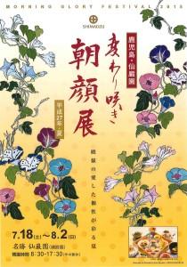 2015変わり咲き朝顔展チラシ