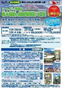 幕末維新の薩摩藩探訪3日間2015.7表