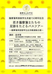 私学校バスツアーチラシ(日付変更)