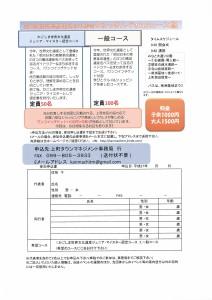 ファン拡大プロジェクト_バスツアー&上町まちあるき(上町タウンマネジメント)_ページ_2