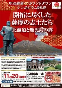 明治維新150周年カウントダウンシンポジウムin札幌