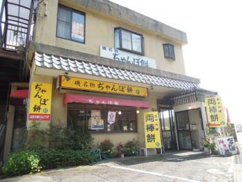 ぢゃんぼ餅 淀川屋
