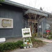 稲音館(トウオンカン)