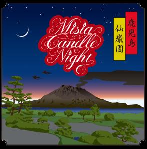 mcn_2017kagoshima