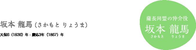 特集-坂本 龍馬