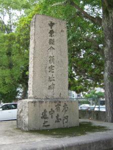 中原猶介翁宅址碑(鹿児島市)