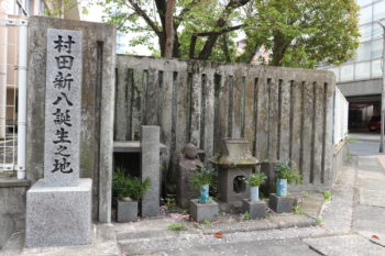 村田新八誕生地(鹿児島市)