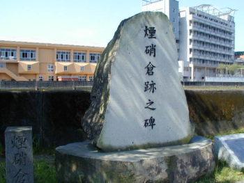 煙硝倉跡之碑(鹿児島市)