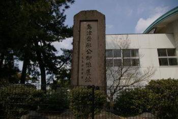 島津斉彬公御陣屋址(鹿児島市)