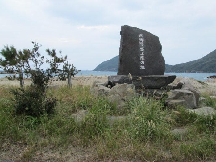 西郷隆盛上陸の地(屋久島)