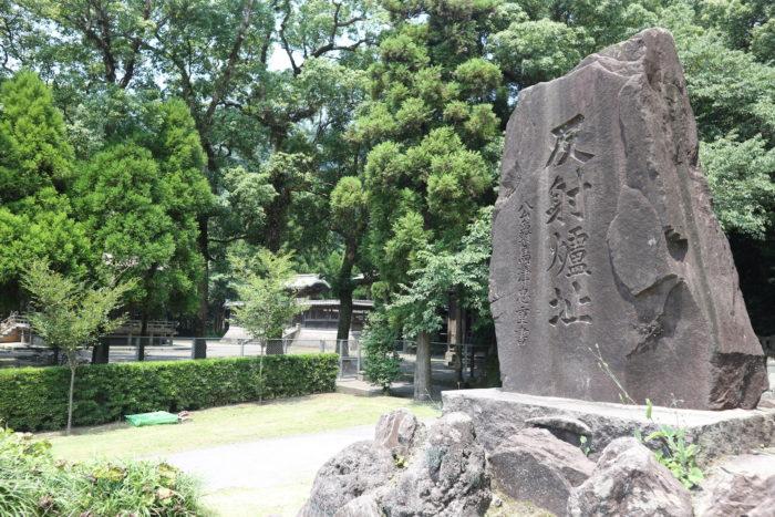 反射炉跡(鹿児島市)