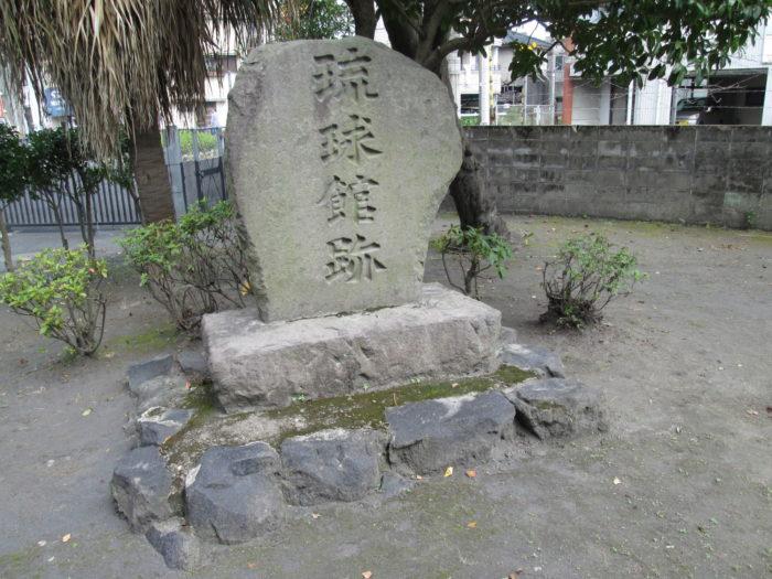 琉球館跡(鹿児島市)
