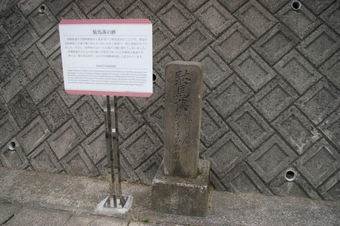 駄馬落の跡(鹿児島市)