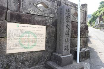 陸軍火薬庫跡(鹿児島市)