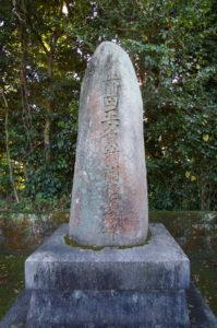 前田正名翁開拓記念碑(南大隅町)