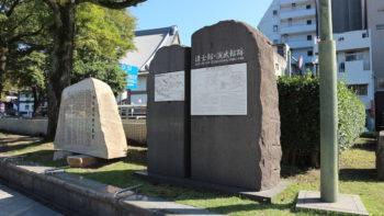 造士館・演武館跡(鹿児島市)