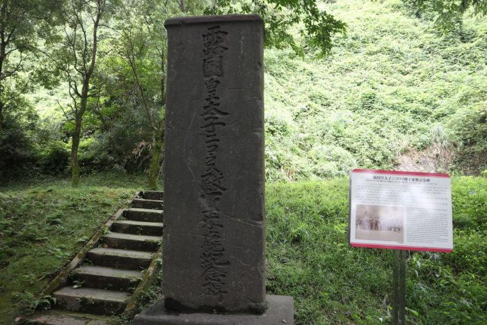 露国皇太子ニコライ殿下来麑記念碑 (鹿児島市)