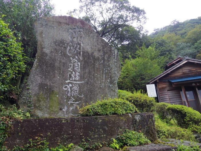 南洲翁猟遊之地記念碑(湧水町)