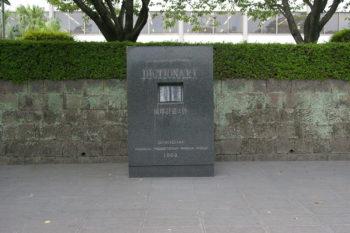 薩摩辞書の碑(鹿児島市)