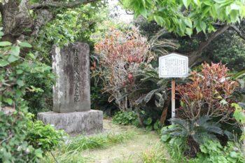 村田新八修養之地碑
