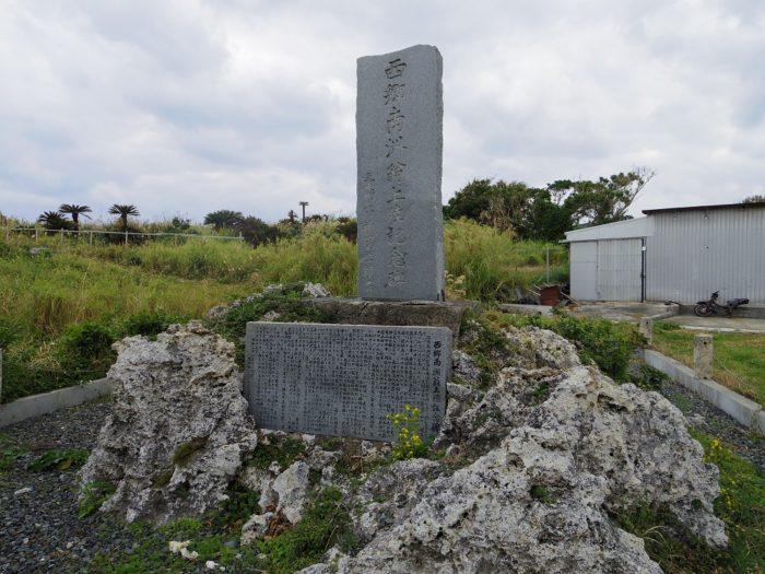 西郷南洲翁上陸記念碑(徳之島)